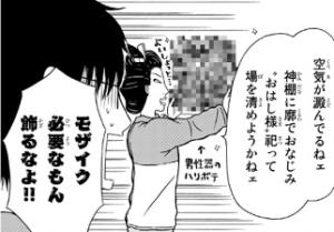 感想】江戸モアゼル 1巻 江戸から現代にタイムスリップした女郎が ...