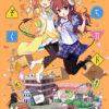 まちカドまぞく 3巻 - マンガ(漫画) 伊藤いづも(まんがタイムKRコミックス):電