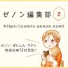 ゼノン編集部 ゼノン・ぜにょん・タタンが1つになったWEBマンガサイト