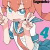 上野さんは不器用 4巻 - マンガ(漫画) tugeneko(ヤングアニマル):電子