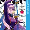 魔都精兵のスレイブ 1 - マンガ(漫画) タカヒロ/竹村洋平(ジャンプコミックスDIGIT