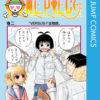 恋するワンピース 2 - マンガ(漫画) 伊原大貴/尾田栄一郎(ジャンプコミックスDIGIT