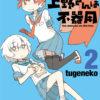 上野さんは不器用 2巻 - マンガ(漫画) tugeneko(ヤングアニマル):電子