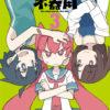 上野さんは不器用 3巻 - マンガ(漫画) tugeneko(ヤングアニマル):電子