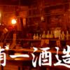 松浦一酒造株式会社